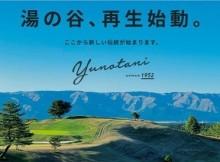 湯ノ谷ゴルフ再始動