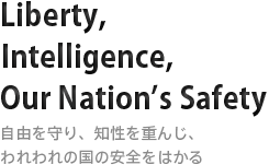 Liberty, Intelligence, Our Nation's Safety 自由を守り、火生を重んじ、われわれの国の安全をはかる